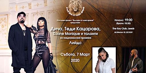 Дичо, Теди Кацарова и таланти за националния празник | Лийдс 07.03.2020