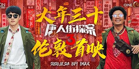 Detective Chinatown 3 唐人街探案 3 Opening Event tickets