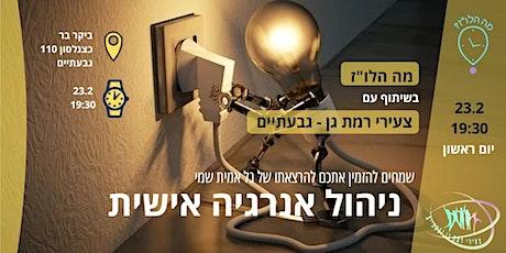 23.2 - הרצאה: ניהול אנרגיה אישית tickets