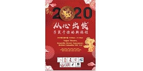 2020 CSSA Spring Festival Gala tickets