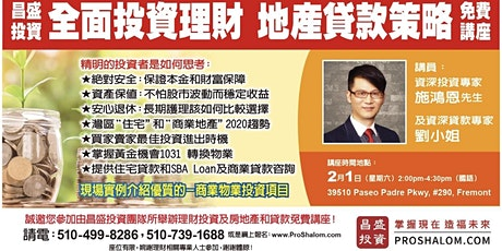 全面投資理財地產貸款策略 Retirement  Plan and Real Estate Trend and Loan Presentation tickets