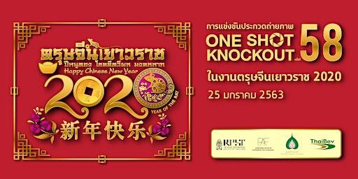 ONE SHOT KNOCKOUT ครั้งที่ 58  ในงานตรุษจีนเยาวราช 2020