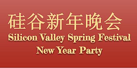 硅谷春晚 1月26号 6:30pm Chinese New Year Celebration tickets