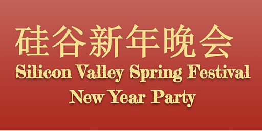硅谷春晚 1月26号 6:30pm Chinese New Year Celebration