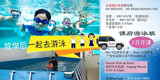 课后游泳班 After School Swimming Class