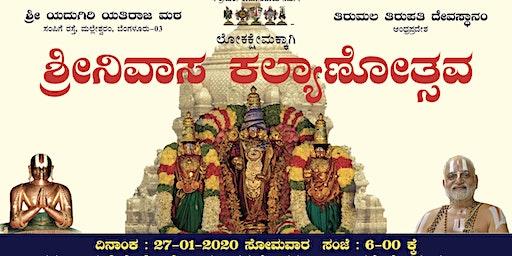 Sri Srinivasa Kalyanotsava