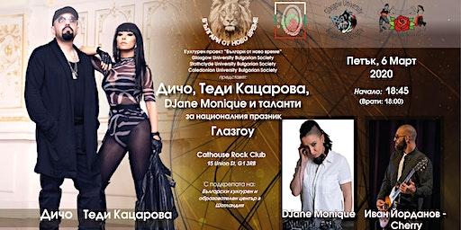 Дичо, Теди Кацарова и таланти за националния празник   Глазгоу 06.03.2020