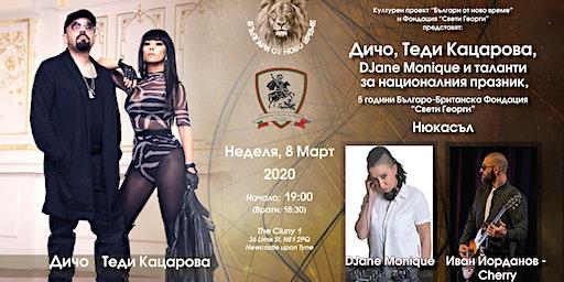 Дичо, Теди Кацарова и таланти за националния празник | Нюкасъл 08.03.2020