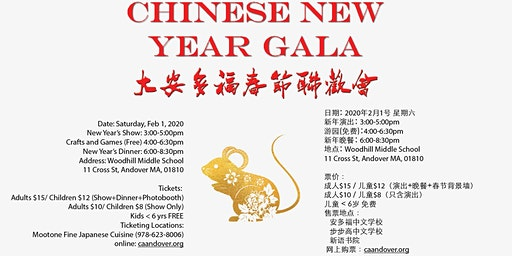 2020 Andover Chinese New Year Gala