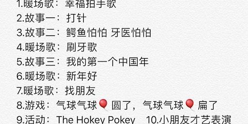 Mandarin Story 1/20/2020