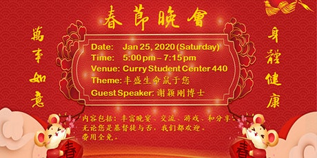 庚子年 2020 春节晚会 tickets