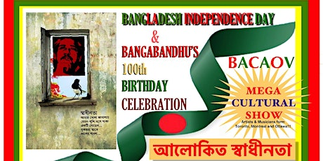 আলোকিত স্বাধীনতা-ENLIGHTENING INDEPENDENCE tickets