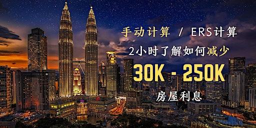 房贷利息管理 (KL - Puchong站) - 2020房贷利息最新知识!
