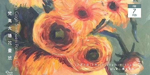 梵高太陽花畫班  Van Gogh Sunflowers Painting Class