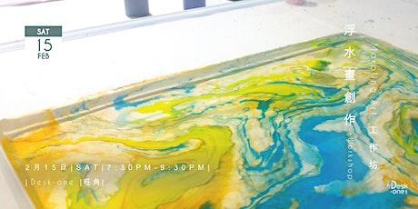 【靜心】浮水畫創作工作坊   Marbling Art Workshop tickets