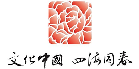 """文化中国 • 四海同春"" 海外春晚 ""Cultural China • Festival of Spring"" Overseas Spring Festival Gala tickets"