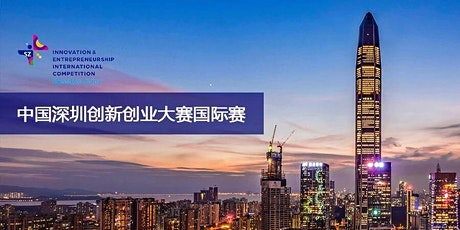 Launch China Shenzhen 4th Innovation/Entrepreneurship International Competition tickets