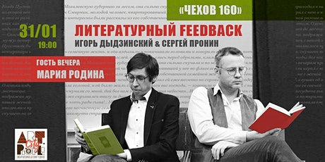 Литературный feedback / И.Дыдзинский & С. Пронин Tickets