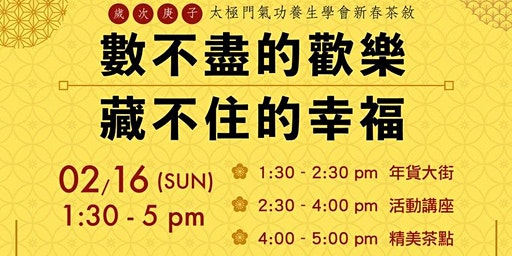 Free - Chinese New Year gathering event (2020)