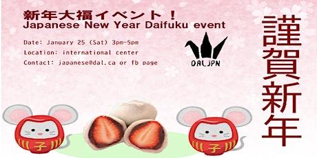 新年大福づくり-New Year Daifuku Cooking Event tickets