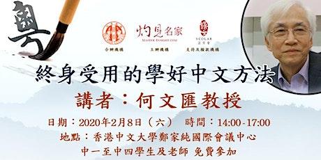何文匯教授主講「終身受用的學好中文方法」 tickets