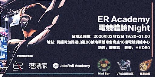 JobsRnR Academy - ER Academy 電競體驗Night