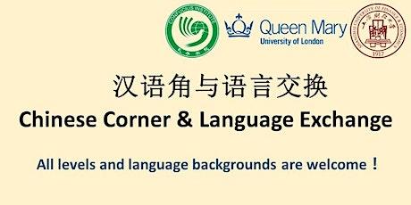 Chinese Corner & Language Exchange tickets