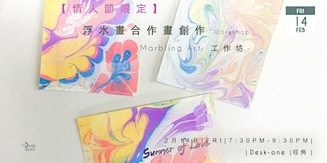 【情人節限定】浮水畫合作畫創作  Marbling Art Workshop tickets