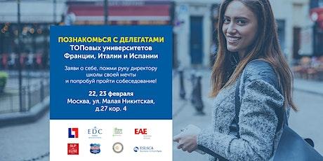 День открытых дверей | Встреча с ВУЗами Европы в Москве tickets