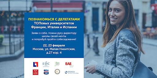 День открытых дверей | Встреча с ВУЗами Европы в Москве