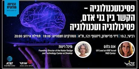 פסיכוטכנולוגיה - הקשר בין בני אדם, פסיכולוגיה וטכנולוגיה tickets