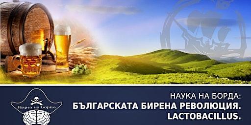 Наука на Борда: Българската бирена революция. Lactobacillus.