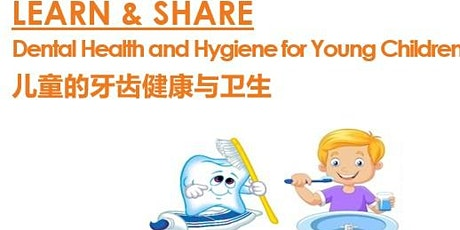 Dental Health and Hygiene for Young Children 儿童的牙齿健康与卫生 tickets