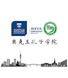 Confucius Institute in Auckland logo