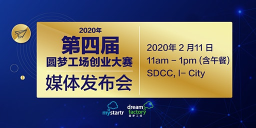 2020年第四届圆梦工场创业大赛【媒体发布会】
