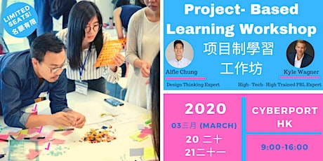 Project- Based Learning Workshop  tickets