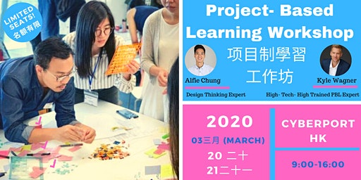 Project- Based Learning Workshop