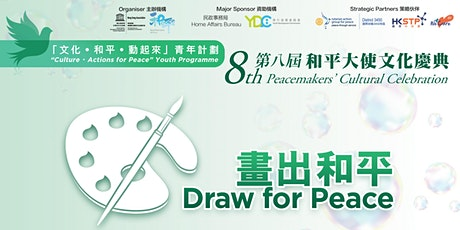 Draw for Peace |  畫出和平 tickets
