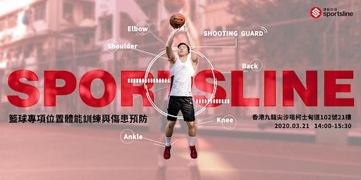Sportsline 學院 - 籃球專項位置體能訓練與傷患預防講座