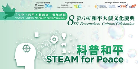 STEAM for Peace | 科普和平 tickets