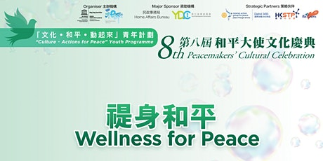 Wellness for Peace  禔身和平 tickets