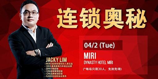 Jacky Lim 连锁奥秘 连锁达人(Miri)