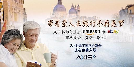 2 小时免费学习如何可以通过Amazon 和eBay卖货品赚外币(美金,英镑,澳币), 把产品到全世界 !