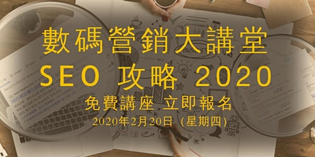 數碼營銷大講堂 — SEO 攻略 2020 tickets