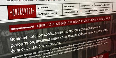 The Politics of Reputation: Plagiarism, Academic Ethics & Power in Russia tickets