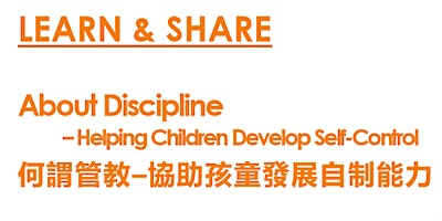 About Discipline  – Helping Children Develop Self-Control 何谓管教–协助孩童发展自制能力
