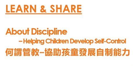 About Discipline  – Helping Children Develop Self-Control 何谓管教–协助孩童发展自制能力 tickets