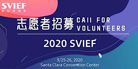 Volunteer @ 2020 SVIEF — 2020第十届硅谷高创会志愿者招募 tickets