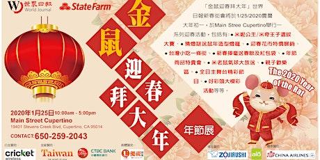 2020 World Journal Lunar New Year Festival tickets