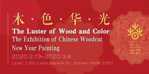 Opening :  The Exhibition of Chinese Woodcut New Year Painting